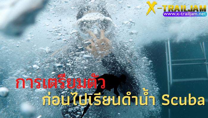 การเตรียมตัวก่อนไปเรียนดำน้ำ Scuba สำหรับการ ดำน้ำ นั้นเรียกได้ว่าเป็นการเปิดโลกเลยก็ว่าได้ เพราะว่าคุณจะได้ดื่มด่ำกับความสวยงามของโลกใต้น้ำ