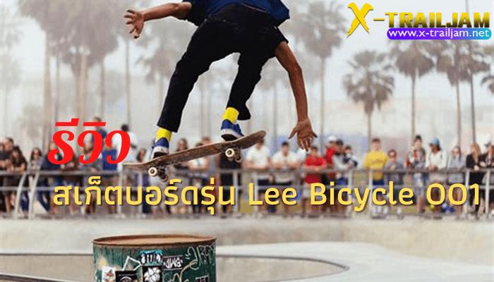 รีวิวสเก็ตบอร์ดรุ่น Lee Bicycle 001 สำคัญคือราคาค่อนข้างถูกเพียงแค่ 490 บาท เท่านั้น สำหรับมือใหม่ สเก็ตบอร์ดที่มีความแข็งแรงทนทาน