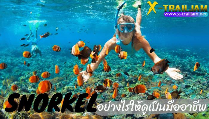 Snorkel อย่างไรให้ดูเป็นมืออาชีพ วันนี้เราจะมาแนะนำวิธี การดำน้ำขั้นพื้นฐาน นั่นก็คือการดำแบบ Snorkel มาให้คุณได้ทราบกันนะคะ