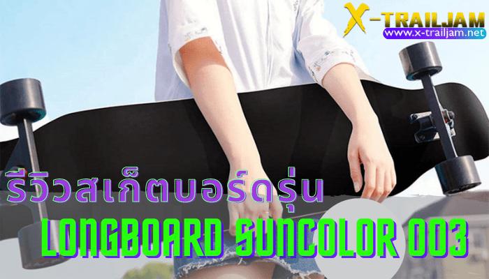 รีวิวสเก็ตบอร์ดรุ่น Longboard Suncolor 003 หลายคนที่ต้องการสเก็ตบอร์ดที่มีความเรียบง่าย ไม่ต้องมีลวดลายหรือสีสันฉูดฉาดอะไรมากมายนัก