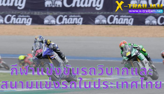 กีฬาแข่งขันรถวิบากและสนามแข่งรถในประเทศไทย สนามแข่งรถวิบากในไทย เป็นสนามที่ถูกออกแบบเพื่อรองรับการแข่งขันมอเตอร์ไซค์รูปแบบใหม่