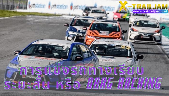 รูปแบบการแข่งรถทางเรียบระยะสั้น หรือ Drag raching โดยการแข่งขันจะใช้ระบบจับเวลาและระบบตรวจจับความเร็วแบบอิเล็กทรอนิกส์เพื่อจับเวลา