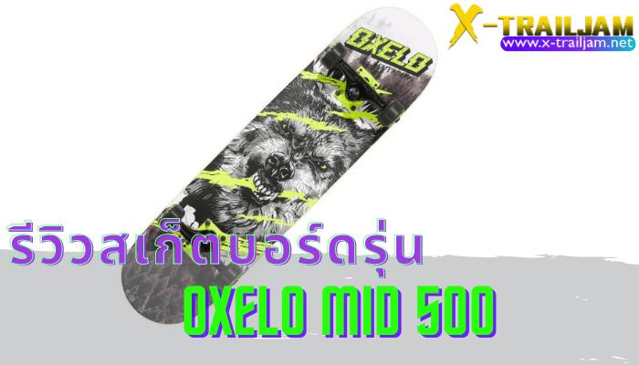 รีวิวสเก็ตบอร์ดรุ่น OXELO MID 500 มีความแข็งแรงทนทาน สามารถกันน้ำและกันความชื้นได้เป็นอย่างดี ทำให้มันเป็นสเก็ตบอร์ดที่ดูแลง่าย