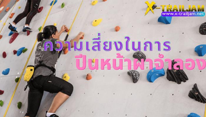 ความเสี่ยงในการปีนหน้าผาจำลอง กีฬาผาดโผนแล้วอันตรายมักจะเกิดขึ้นได้ทุกเมื่อ (ถ้าหากคุณคุณเกิดความประมาท) รวมถึงกีฬาการปีนหน้าผาเช่นเดียวกัน