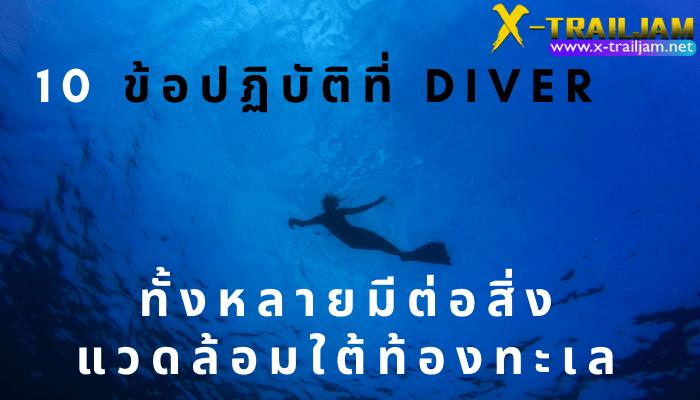10ข้อปฏิบัติที่ Diver ทั้งหลายมีต่อสิ่งแวดล้อมใต้ท้องทะเล สิ่งที่สำคัญมากกว่าความเพลิดเพลินในการดำน้ำชมความสวยงามของโลกใต้ทะเล