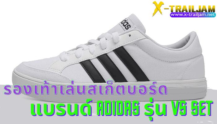 รองเท้าเล่นสเก็ตบอร์ดจากแบรนด์ Adidas รุ่น VS SET โดดเด่นด้วยลวดลายแถบ 3 stripes ซึ่งเป็นลวดลายเอกลักษณ์ของแบรนด์ Adidas ใช้เล่นกีฬาได้