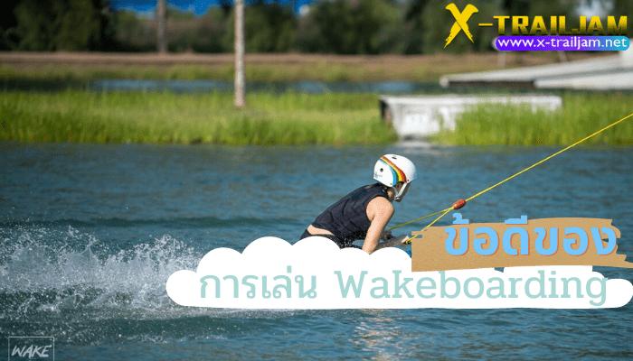 ข้อดีของการเล่น Wakeboarding ถ้าหากว่าคุณเป็นอีกคนหนึ่งที่ได้ก้าวเข้ามาสู่วงการ Wakeboarding หรืองคุณกำลังที่จะตัดสินใจอยู่ว่าจะลองเล่น
