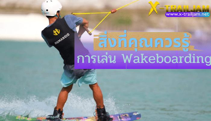 สิ่งที่คุณควรรู้ในการเล่น wakeboarding วันนี้เราก็จะนำเอาเกร็ดความรู้มาฝากคุณกัน เกี่ยวกับสิ่งที่ควรรู้ ข้อควรปฏิบัติในการเล่น Wakeboard
