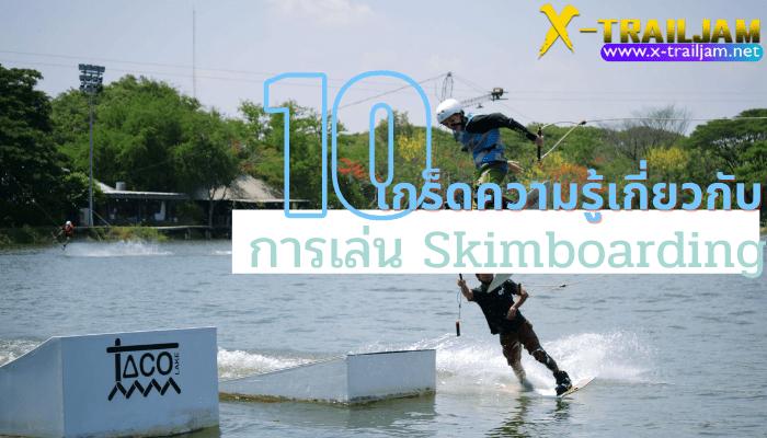 10 เกร็ดความรู้เกี่ยวกับ Wakeboarding ที่เราอาจจะยังไม่เคยรู้มาก่อน สำหรับกีฬา Extreme อย่าง Wakeboard ก็เป็นอีกหนึ่งประเภทกีฬา