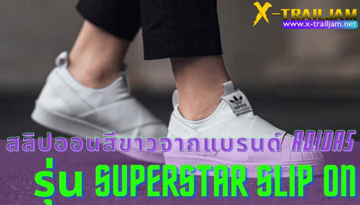 สลิปออนสีขาวจากแบรนด์ Adidas รุ่น SUPERSTAR SLIP ON รองเท้าที่จะช่วยให้คุณโดดเด่นมากยิ่งขึ้น รองเท้าสำหรับการเล่นสเก็ตบอร์ด