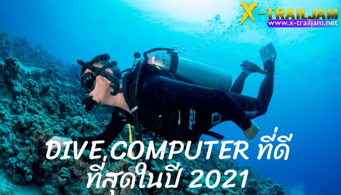 Dive Computer ที่ดีที่สุดในปี 2021 สำหรับ นักดำน้ำแบบ Scuba Dive Computer เป็นอีกหนึ่งอุปกรณ์ที่คุณให้ความไว้ใจ และเชื่อใจมากที่สุด