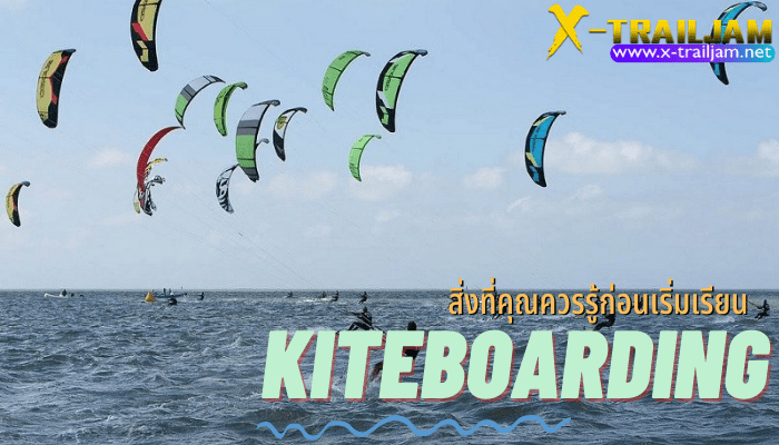สิ่งที่คุณควรรู้ก่อนเริ่มเรียน Kiteboarding เป็นอีกหนึ่งกีฬาที่น่าสนใจ เพราะว่าหากคุณสามารถเล่นได้แล้วก็จะสามารถรับรู้ได้ถึงความสนุก