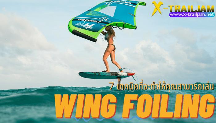 7 เทคนิคที่จะทำให้คุณสามารถเล่น Wing foiling ได้ง่ายมากขึ้น าใครที่กำลังคิดว่า การเล่น wing Foiling เป็นเรื่องยาก แล้วกำลังลังเลอยู่