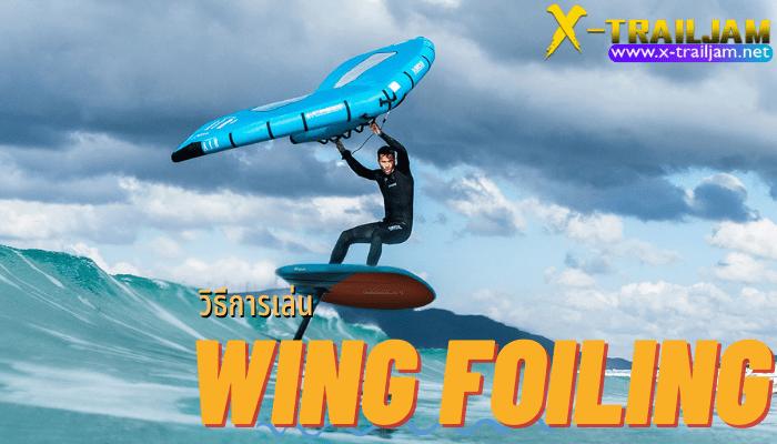 วิธีการเล่น Wing Foiling เราทำการย่ำกันอยู่บ่อยครั้งว่า Wing Foiling นี้ไม่ใช้กีฬาที่เล่นได้ยากและในทางกลับกันนั้นก็สามารถเล่นได้ง่าย