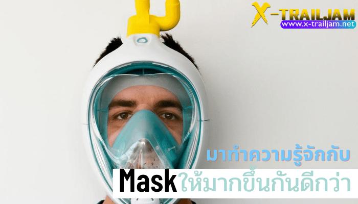 มาทำความรู้จักกับ Mask ให้มากขึ้นกันดีกว่า Mask หรือหน้ากากดำน้ำ นี้เรียกได้เลยว่าเป็นสิ่งที่สำคัญมากๆในการใส่ดำน้ำเลยก็ว่าได้Full mask