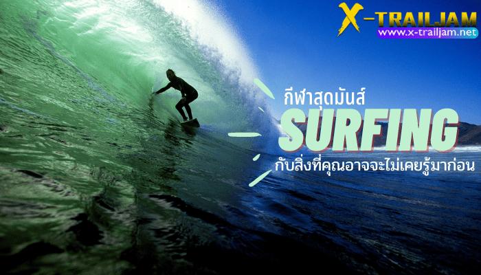 Surfing กีฬาสุดมันส์กับสิ่งที่คุณอาจจะไม่เคยรู้มาก่อน เราจะเห็นได้เลยว่ากีฬาSurf หรือการโต้คลื่นนั้นเป็นสิ่งที่ได้รับความนิยมมากขึ้นเรื่อยๆ