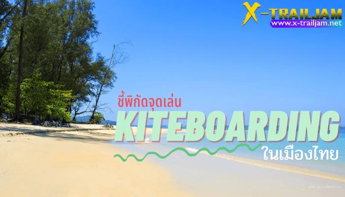 ชี้พิกัดจุดเล่น Kiteboarding ในเมืองไทย สำหรับใครที่กำลังมีความสนอกสนใจในเรื่องของกีฬาผาดโผนอย่าง Kiteboarding กันแล้วก็คงอยากจะมาลองเล่น