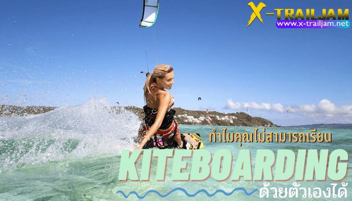 ทำไมคุณไม่สามารถเรียน Kiteboarding ด้วยตัวเองได้ Kiteboarding นั้นเป็นกีฬาที่คุณไม่สามารถเรียนรู้ด้วยตัวเองได้ ทุกคนจะต้องผ่านการลงเรียน