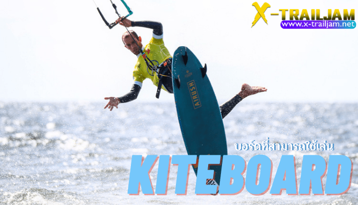 บอร์ดที่สามารถใช้เล่น Kiteboarding ได้นั้นมีอะไรบ้าง น่าจะพอทราบแล้วว่าการเล่น Kiteboarding นั้นสามารถใช้บอร์ดได้หลากหลายเป็นอย่างมาก