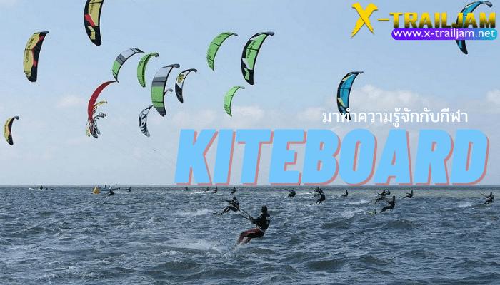มาทำความรู้จักกับกีฬา Kiteboard กันดีกว่า กีฬา Extreme ที่ชื่อว่า Kiteboarding เป็นอีกหนึ่งประเภทกีฬาที่ได้รับความนิยมกันเป็นอย่างมาก