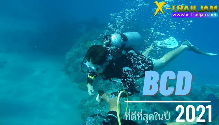 BCD ที่ดีที่สุดในปี 2021 สำหรับอุปกนณ์ในการดำน้ำแบบScubaที่เรียกได้ว่าเป็นอุปกรณ์สารพัดประโยชน์เลยนั่นก็คือBCD (Boyancy Compensator Device)