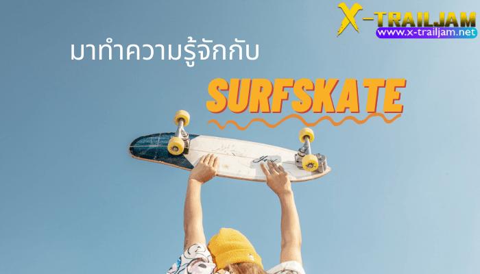 ว่ากันด้วยเรื่องของ Surfskate เราจะสามารถสังเกตุได้เลยว่าหลังจากที่มีกระแส การเล่น Surf ในประเทศไทย ก็มีกระเเสนิยมใน การเล่น Surfskate