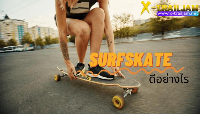 Surfskate ดีอย่างไร และเหมาะกับใครบ้าง เจ้า Surfskate นี้เป็นกีฬาที่ได้รับการต่อยอดมาจาก Skateboard และ Surfing ทำให้ Surfskate
