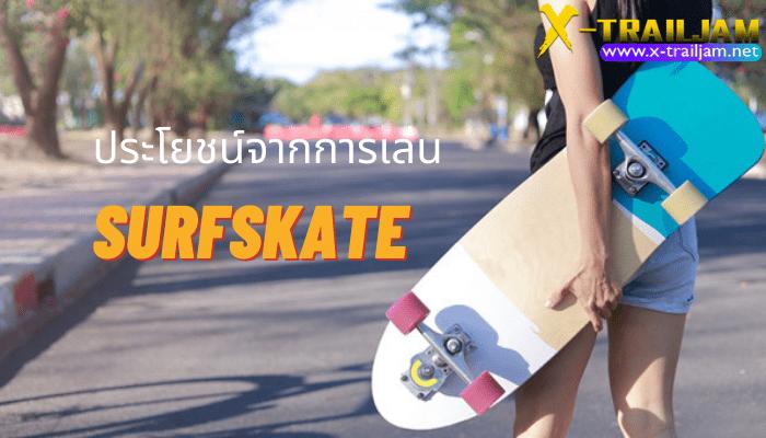 ประโยชน์ที่คุณจะได้จากการเล่น Surfskate ในปี 2021 นี้นับได้ว่าใครๆก็ต้องมี Surskate ใครๆก็ต้องเล่น Surfskate กันทั้งนั้น