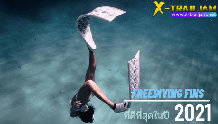 Freediving Fins ที่ดีที่สุดในปี 2021 สำหรับอาวุธคู่กายของบรรดา Freediver ทั้งหลายก็คงจะต้องบอกเลยนะคะว่าหนีไม่พ้น Finsอย่างแน่นอน