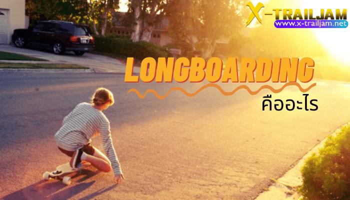 Longboarding คืออะไร เป็นกีฬาผาดโผนที่จัดอยู่ในกีฬาประเภทบอร์ดมีความคล้ายกัน Skateboard และว่าไอเดียและหลักในการเล่นนั้นจะไม่เหมือนกัน