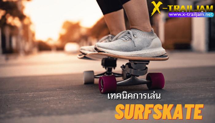 เทคนิคการเล่น surfskate เบื้องต้นที่คุณควรรู้ สำหรับใครที่กำลังหัดเล่น Surfskate ที่คุณจะเรียนด้วยตัวเองหรือเรียนรู้จากผู้มีประสบการณ์