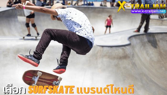 เลือก Surfskate แบรนด์ไหนดี เรียกได้ว่าไม่ว่าจะหันไปทางไหนเราก็จะได้ยินคนพูดถึง Surfskate กันเต็มไปหมดเลยนะคะ และแน่นอนว่ากระแส Surfskate