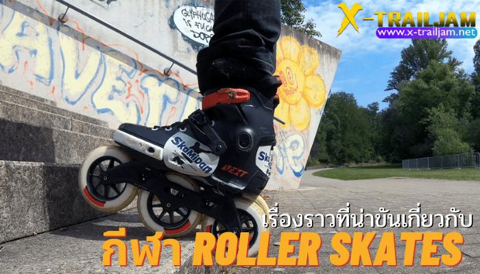 เรื่องราวที่น่าขันเกี่ยวกับ Roller Skates หากคุณได้อ่านบทความเกี่ยวกับประวัติความเป็นมาของ กีฬา Roller Skatesข้อเท็จจริงของ Roller Skates
