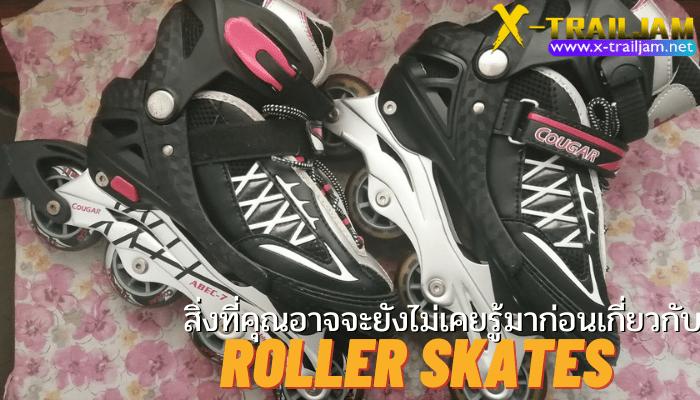 สิ่งที่คุณอาจจะยังไม่เคยรู้มาก่อนเกี่ยวกับ Roller Skates .ด้วยความที่ Roller Skates เป็นกิจกรรมสุดฮิตและด้วยความคล่องแคล่วว่องไว Skates