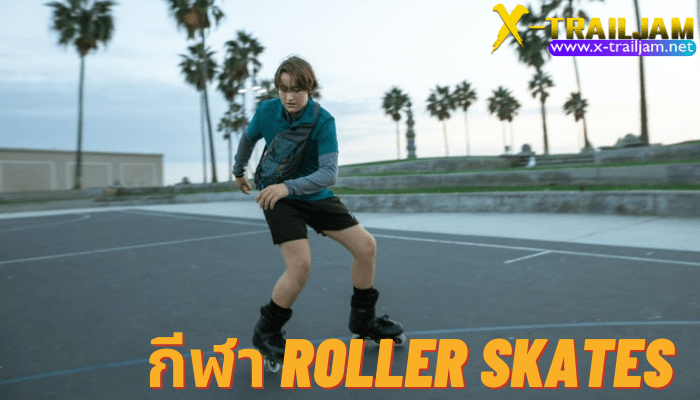 ประวัติความเป็นมาของกีฬา Roller skates กีฬา Roller Skates นี้ก็เป็นอีกหนึ่งกีฬาที่เราคิดว่าคนไทยน่าจะต้องเคยเห็นแบบผ่านตากันมาบ้างแล้ว