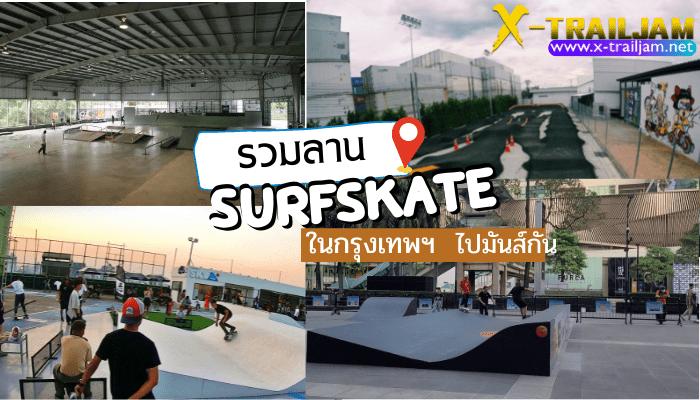 รวมลาน Surfskate ในกรุงเทพฯใกล้ที่ไหนก็ไปมันส์กันได้เลย ต้องยอมรับเลยว่ากระแส Surfskate นี่มาแรงแซงโค้งจนหยุดไม่อยู่จริงๆ