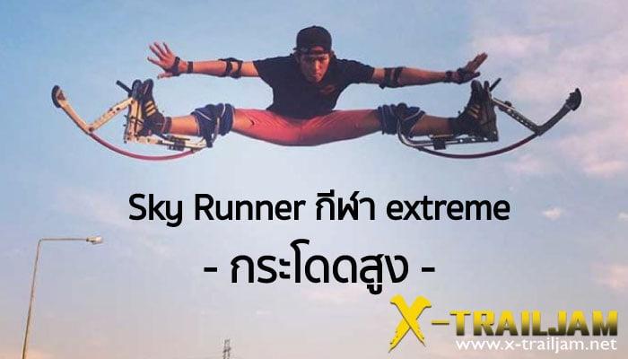 Sky Runner กีฬา extreme กระโดดสูง