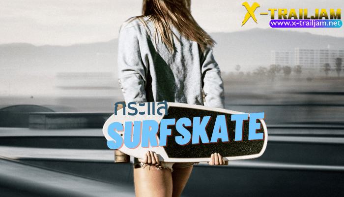 Surfskate จริงจัง หรือว่า แค่กระแส ไม่ว่าเราจะมองไปทางไหนก็มีแต่ Surfskate เต็มไปหมด ไม่ว่าจะเล่นโซเชี่ยล หรือว่าเดินตามท้องถนน