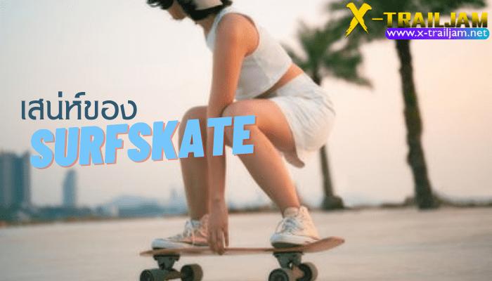 เสน่ห์ของ Surfskate ที่หลายๆคนหลงไหล ในช่วง1-2 ปีที่ผ่านมานี้ก็ต้องยอมรับเลยนะคะว่า Surfskate เป็นกีฬาที่มาแรงได้มีคนพูดถึงกันอย่างมากจริงๆ