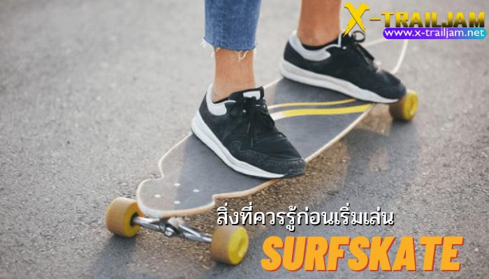 สิ่งที่ควรรู้ก่อนเริ่มเล่น Surfskate ต้องขอยอมรับเลยว่าในยุคนี้น่าจะเป็นอีกหนึ่งยุคที่ยิ่งใหญ่มากๆสำหรับSurfskateคนไทยหันมาเล่น Surf กันเยอะ
