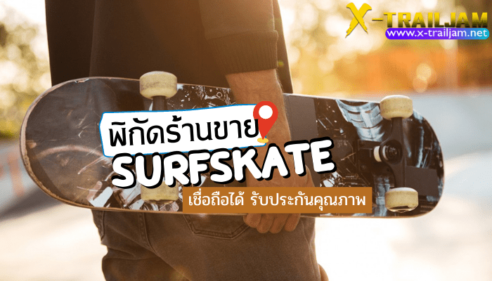 พิกัดร้านขาย Surfskate เชื่อถือได้ รับประกันคุณภาพ ถ้าคุณอยากจะลองเล่น Surfskate ดู แต่ไม่รู้ว่าจะเริ่มต้นที่ตรงไหนดี ต้องมี Surfskateก่อน