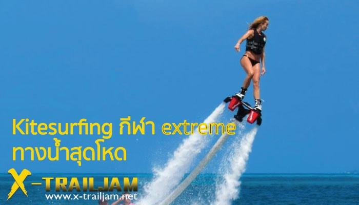 Kitesurfing กีฬา extreme ทางน้ำสุดโหด