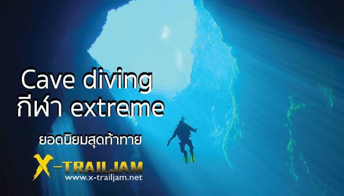 Cave diving กีฬา extreme ยอดนิยมสุดท้าทาย