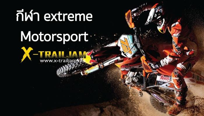 กีฬา extreme Motorsport