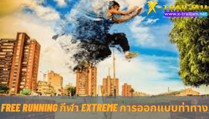 Free Running กีฬา extreme การออกแบบท่าทาง ในสังคมปัจจุบันนั้นการท้าทายความสามารถของตนเองหรือการออกกำลังกายโดยใช้หลักของกีฬา extreme