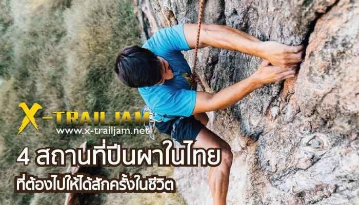 4 สถานที่ปีนผาในไทย ที่ต้องไปให้ได้สักครั้งในชีวิต