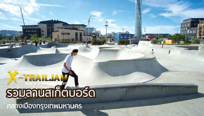 รวมลานสเก็ตบอร์ดกลางเมืองกรุงเทพมหานคร