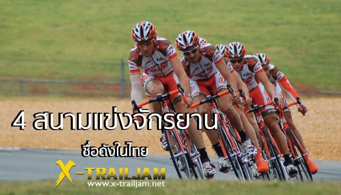 4 สนามแข่งจักรยานชื่อดังในไทย