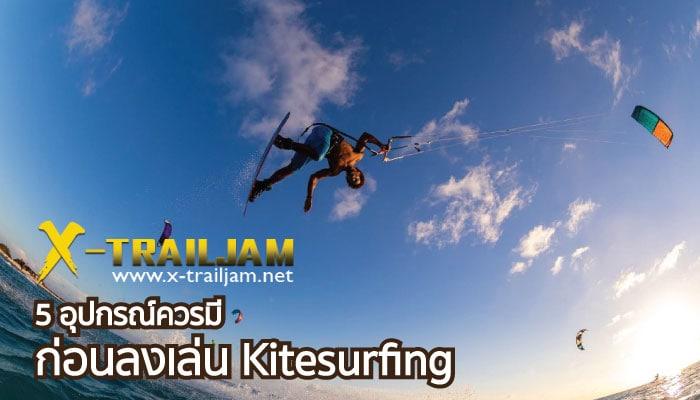 5 อุปกรณ์ควรมี ก่อนลงเล่น Kitesurfing