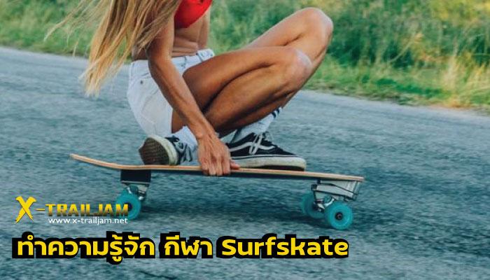 ทำความรู้จัก กีฬา Surfskateให้มากขึ้น
